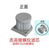 志高除螨仪KT02A吸尘器CR-618CR-620PRO原厂原装过滤芯适配通用型
